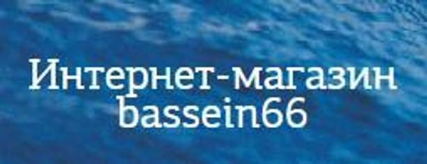 Интернет-магазин bassein66