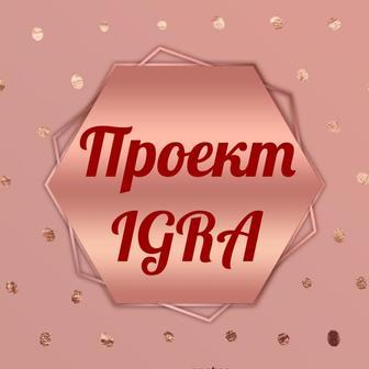 Проект IGRA