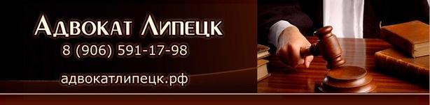 Адвокатский кабинет Перелыгина А.Е.