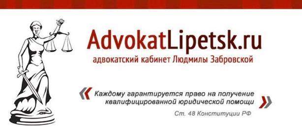 Адвокатский кабинет Забровской Л.В.