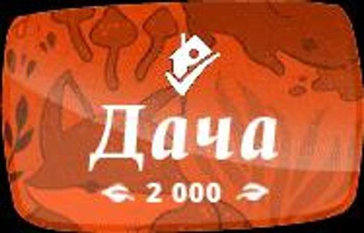 ДАЧА 2000