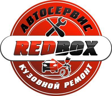 REDBOX|Автосервис Тамбов|Покраска авто