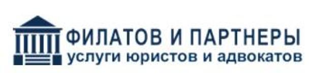 Филатов и партнеры - юридическая фирма