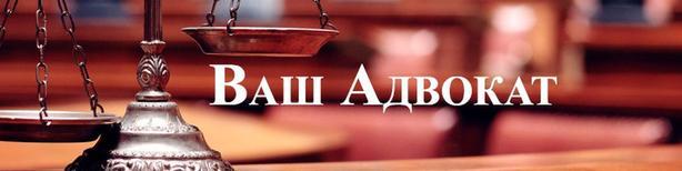 Адвокатский кабинет Романовой С.С.