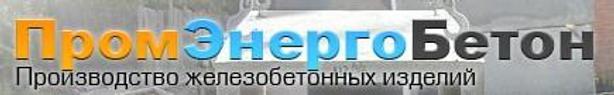 ПромЭнергоБетон
