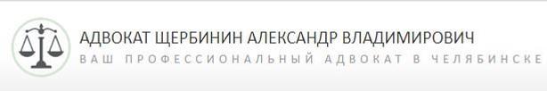 Адвокат Щербинин А. В.