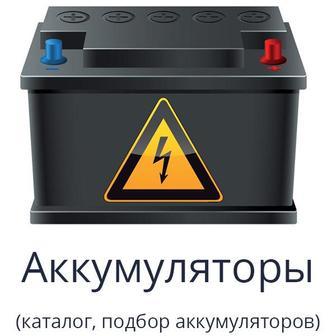 Мир аккумулятора