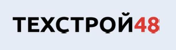 ТЕХСТРОЙ48