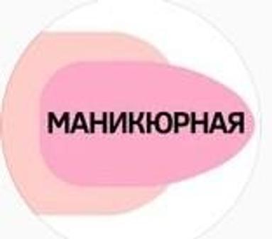 Маникюрная