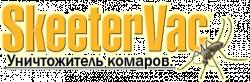 SkeeterVac, компания по продаже москитных уничтожителей