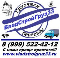ВладСтройГруз33
