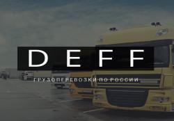 Транспортная компания DEFF