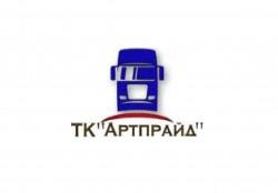 "Грузоперевозки с ТК ""Артпрайд"""