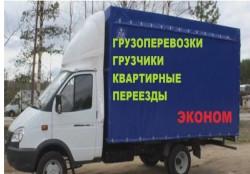 Белка Грузоперевозки