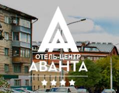 Отель-центр Аванта