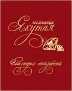 Якутия, гостиница