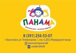 """Детский супермаркет """"ПАНАМА"""""""