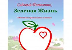 """Садовый питомник """"Зеленая Жизнь"""""""