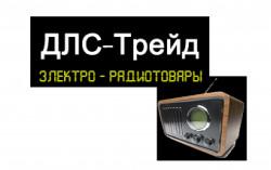 ДЛС-Трейд,  электро-радиотовары