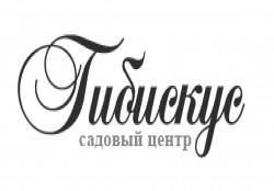 Садовый центр Гибискус