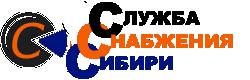 Служба Снабжения Сибири