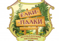 Ёлки - Палки, питомник растений