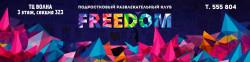 FREEDOM Подростковый развлекательный клуб