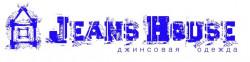 Jeans House, джинсовая одежда