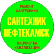 Сантехник Нефтекамск