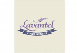 БИОЧИСТКА  LAVANTEL