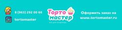 Тортомастер, интернет-магазин для кондитеров