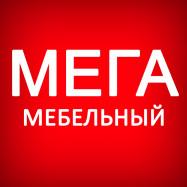 МЕГА МЕБЕЛЬНЫЙ, интернет-магазин
