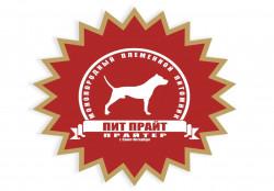ПИТ ПРАЙТ, племенной питомник - порода Прайтер