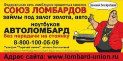 Союз Ломбардов