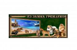 Из Замка Гремлинов, питомник