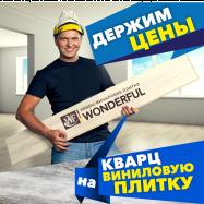 """ООО"""" Стильный пол"""""""