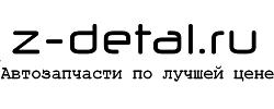 Z-detal, интернет-магазин автозапчастей