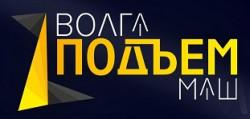 ВолгаПодъемМаш