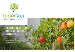Твой Сад, питомник растений