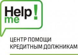 Help Me, центр помощи кредитным должникам