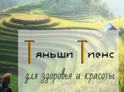 ИП Мещеряков, Товары Тяньши