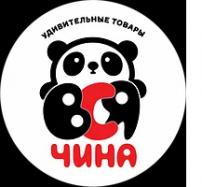 ВСЯ-ЧИНА