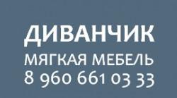Диванчик, магазин мебели