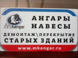 mkangar