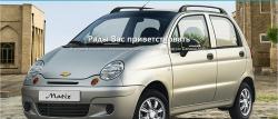 Матиз-сервис Краснодар