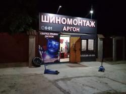 АРГОН шиномонтаж