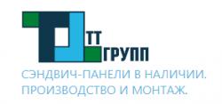 СЭНДВИЧ-ПАНЕЛИ  ТТ ГРУПП