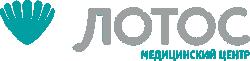 Лотос, медицинский центр