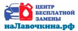 Центр бесплатной замены наЛавочкина.рф