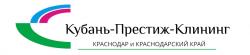 Кубань-Престиж-Клининг